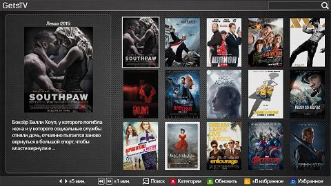 GetsTV 0.6 Приложение для Smart TV
